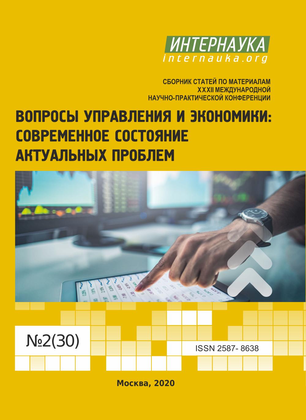 Финансы и кредит список литературы 2020