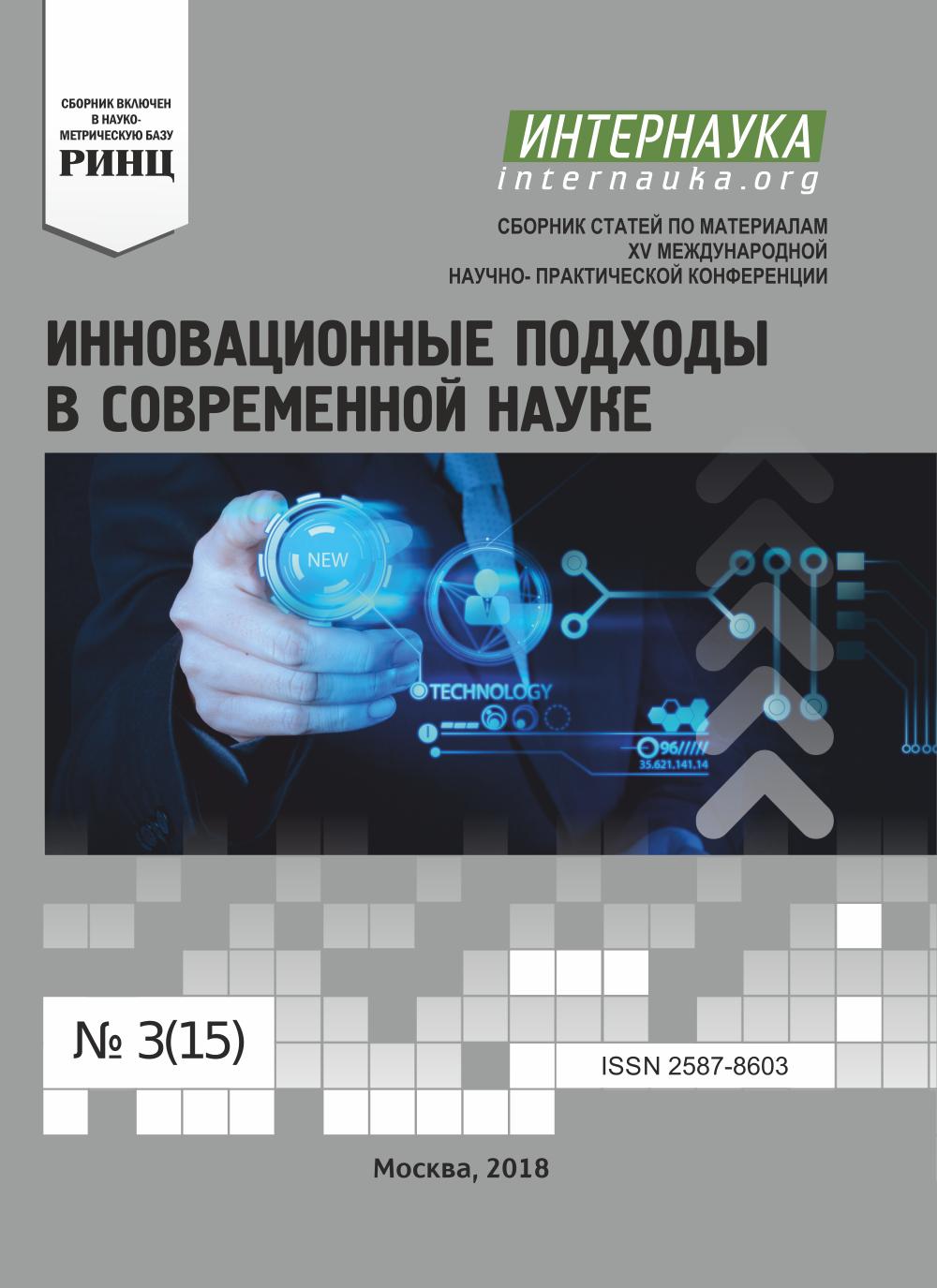 Международные междисциплинарные конференции РИНЦ в году  Контрольные сроки