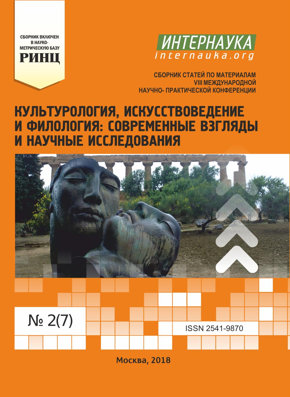 Международные конференции РИНЦ по филологии культурологии  Контрольные сроки