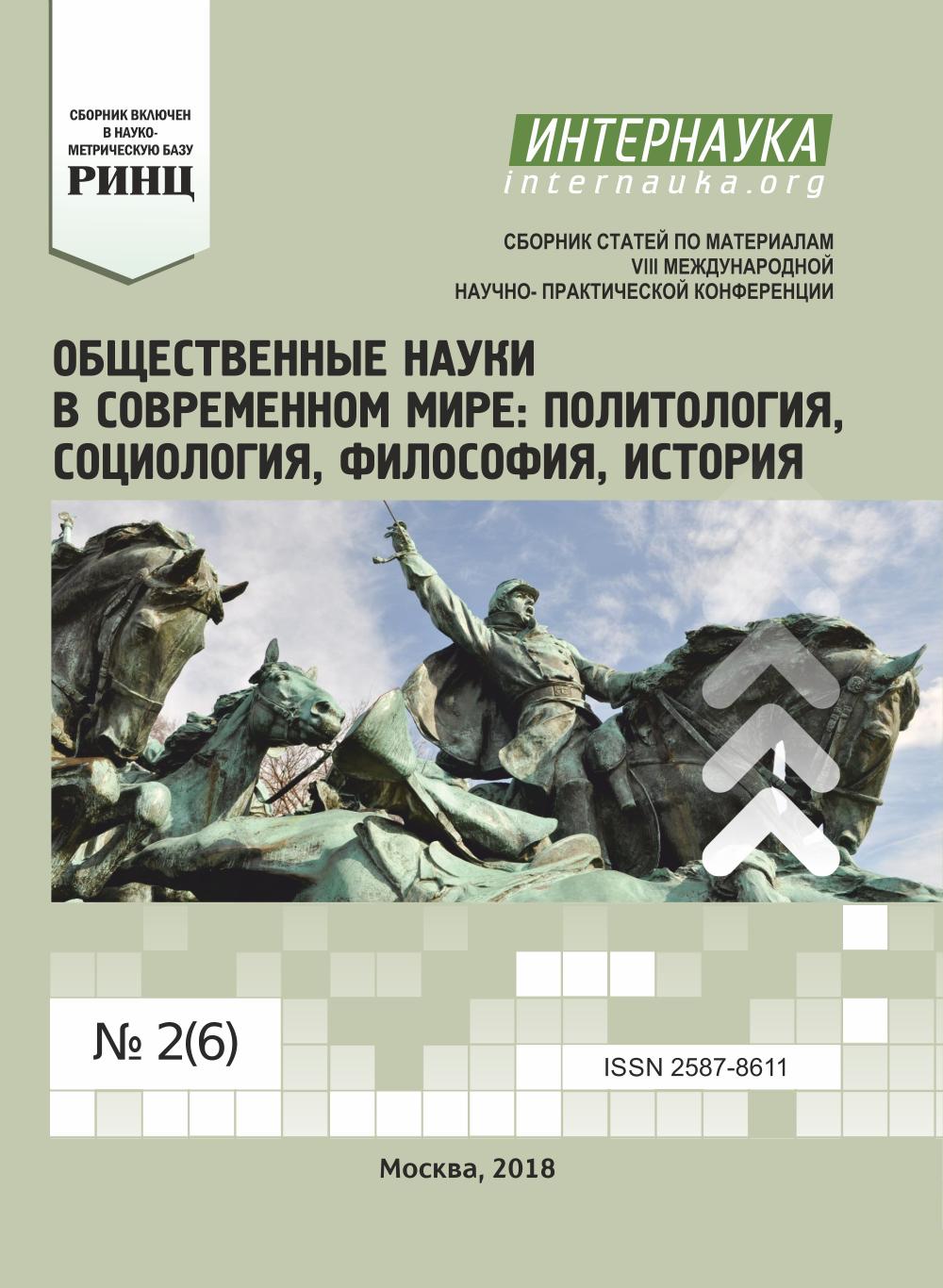 Международные конференции РИНЦ по социологии политологии  Контрольные сроки