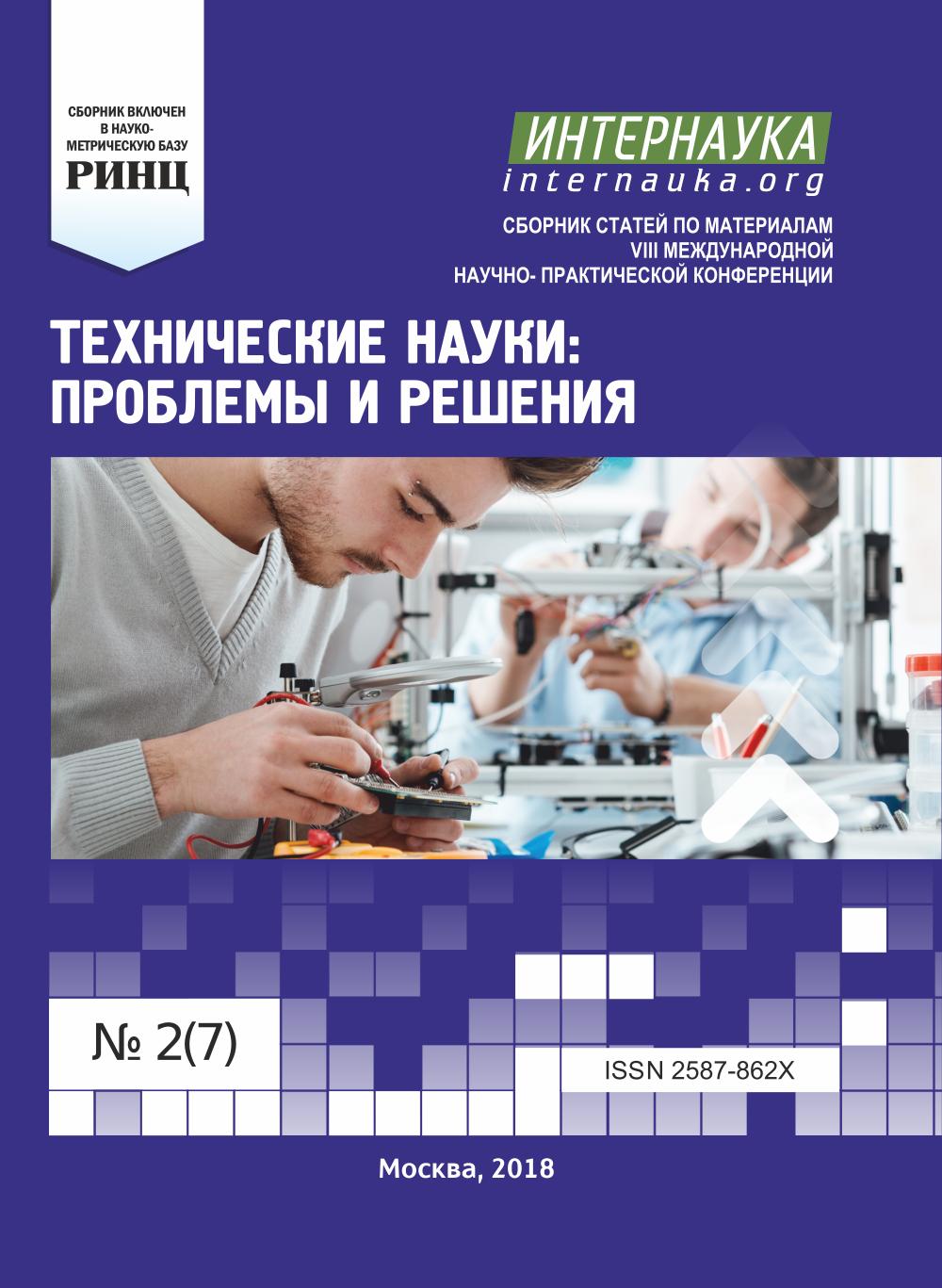 Международные конференции РИНЦ по техническим наукам в году  Контрольные сроки