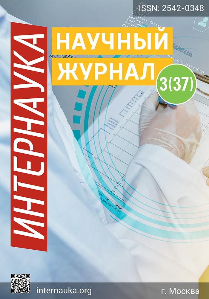 Научный журнал Интернаука № org Контрольные сроки