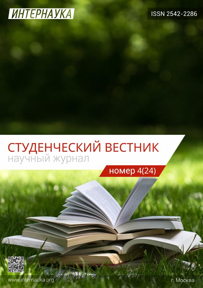 Научный журнал Студенческий вестник № org Контрольные сроки