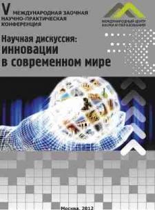 2_innovacii_v_sovremennom_mire-5_m.jpg