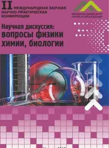 2_voprosy_fiziki_himii_biologii_m.jpg
