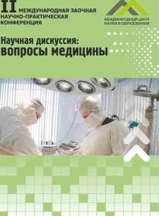 2_voprosy_mediciny.jpg