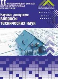 2_voprosy_tehnicheskih_nauk_m.jpg