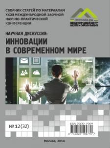5047_in_2014_innovacii_32.png