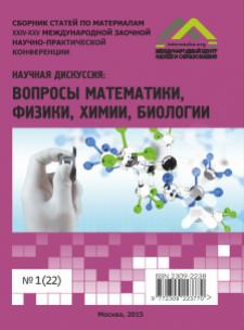 5053_in_2014_biologiya_22_1.png