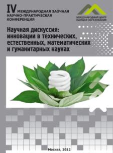 diskussiya_10_innovacii-1.png