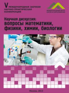 in_biologiyamatematika_05.png