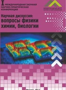voprosy_fiziki_himii_biologii.jpg
