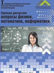 voprosy_fiziki_matematiki_informatiki.jpg