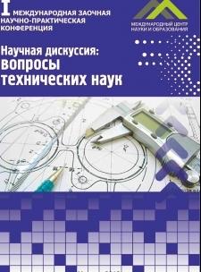 voprosy_tehnicheskih_nauk.jpg