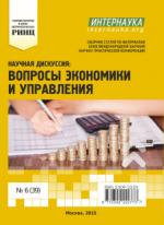 5006_in_2014_ekonomika_39.png