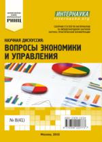 5006_in_2014_ekonomika_41.png