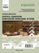 5023_in_2014_sociologiya_37.png