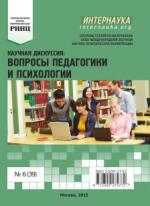 5035_in_2014_pedagogika_39.png