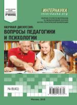 5035_in_2014_pedagogika_41.png