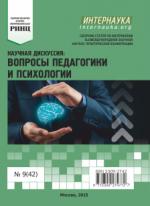 5035_in_2014_pedagogika_42.png