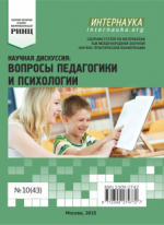 5035_in_2014_pedagogika_43.png