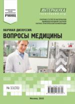 XLIII Международная заочная научно-практическая конференция «Научная дискуссия: вопросы медицины»
