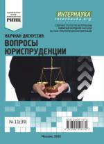 XLIII Международная заочная научно-практическая конференция «Научная дискуссия: вопросы юриспруденции»