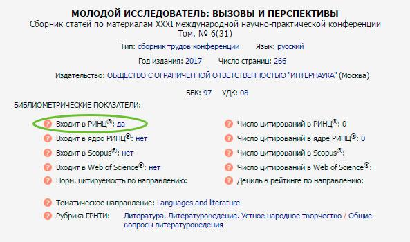 Закрыть окно https://elibraryru/itemasp?id=28975137